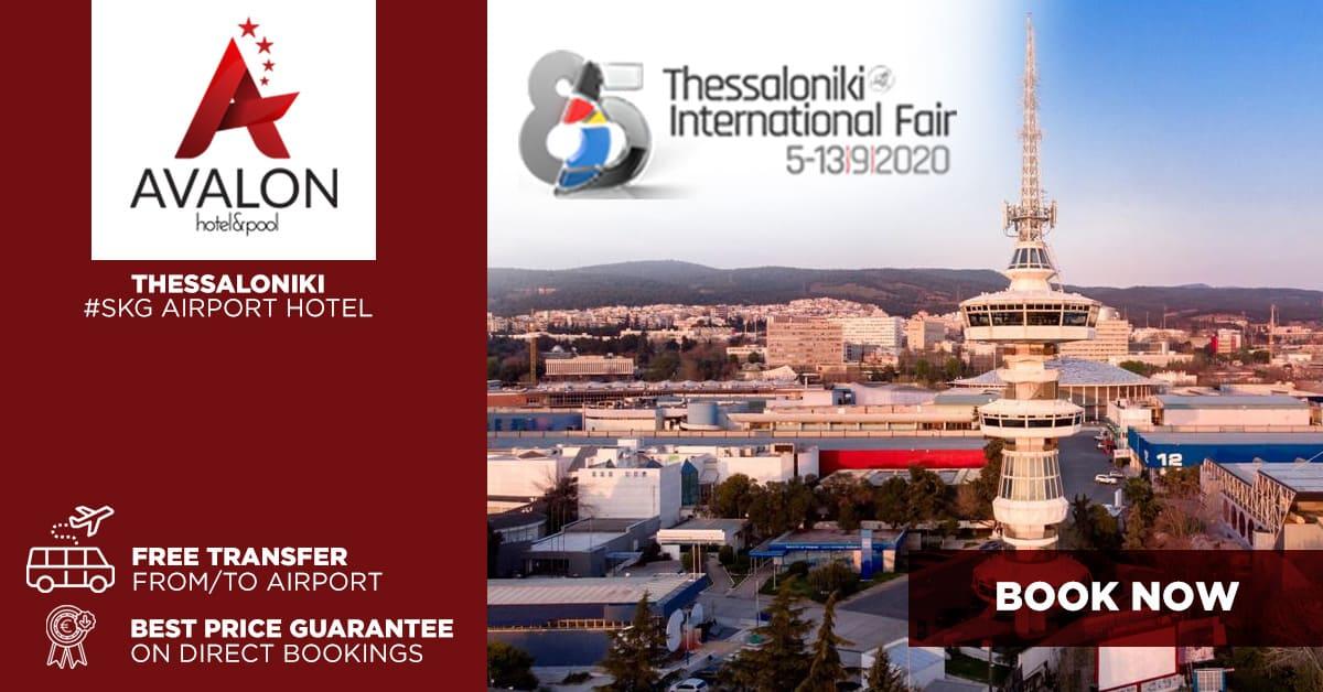 Ξενοδοχείο Θεσσαλονίκη 85η ΔΕΘ Helexpo Διεθνή Έκθεση Θεσσαλονίκης Διαμονή για Έκθεση Hotel Thessaloniki International Fair