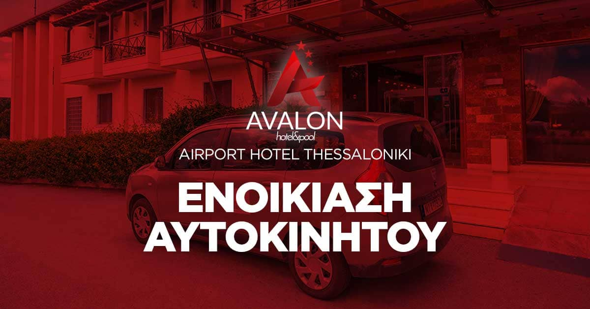 Ενοικίαση Αυτοκινήτου Θεσσαλονίκη Ξενοδοχείο